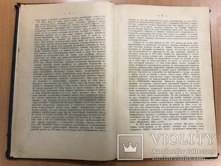 Лекции по русской истории. 1899 год. ІІ-ой выпуск, фото №10