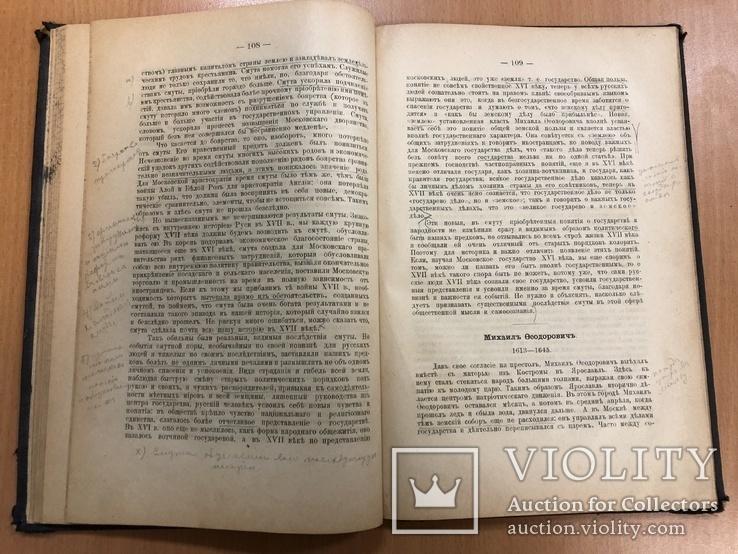 Лекции по русской истории. 1899 год. ІІ-ой выпуск, фото №11