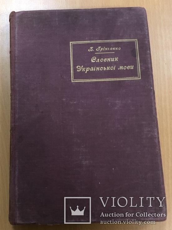 Словник Української мови. Київ 1927 рік, фото №2