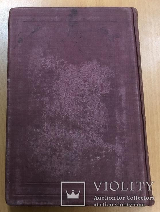 Словник Української мови. Київ 1927 рік, фото №3