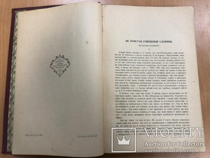 Словник Української мови. Київ 1927 рік, фото №9