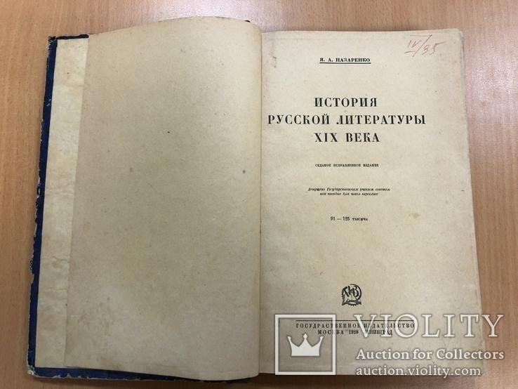 История русской литературы ХІХ века. 1928 год, фото №8