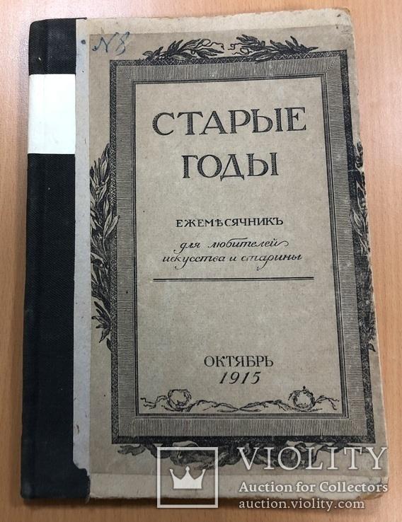 Старые годы. Октябрь 1915 года, фото №2