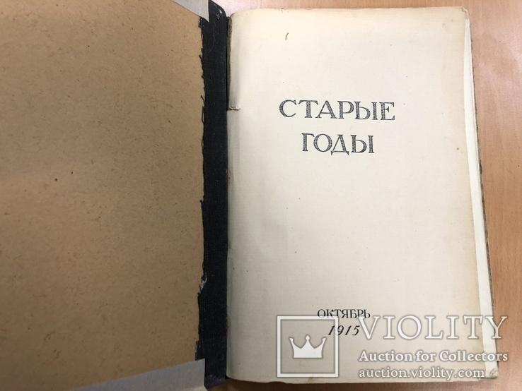 Старые годы. Октябрь 1915 года, фото №8