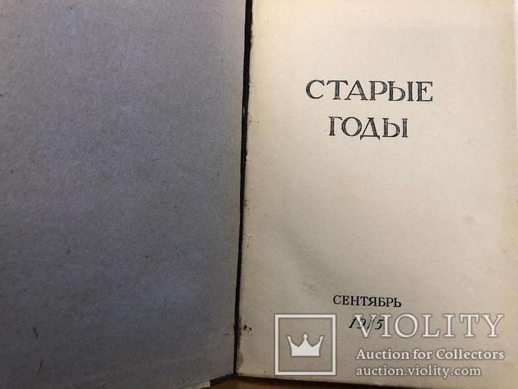 Старые годы. Сентябрь 1915 года, фото №8
