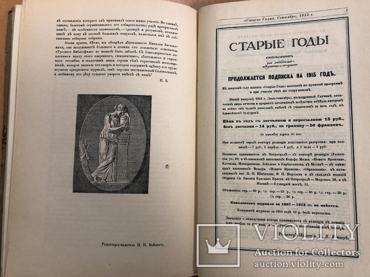 Старые годы. Сентябрь 1915 года, фото №13