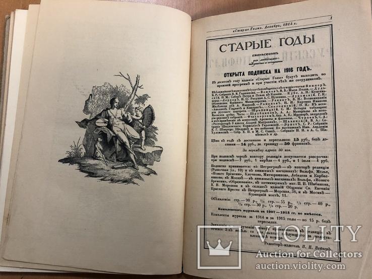 Старые годы. Декабрь 1915 года, фото №13