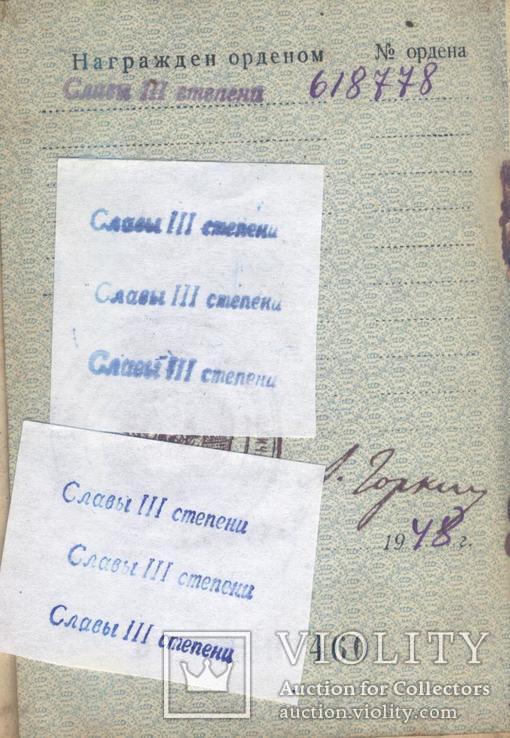 Копия штампа Слава 3ст., фото №2