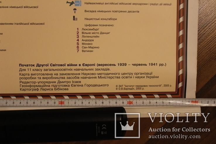 Початок другої світової війни в Європі (39-41 рік) маш. 1:4 500 000, 2005 рік, фото №4