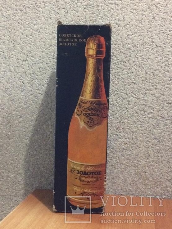 Золотое Советское шампанское 80 хг, фото №4