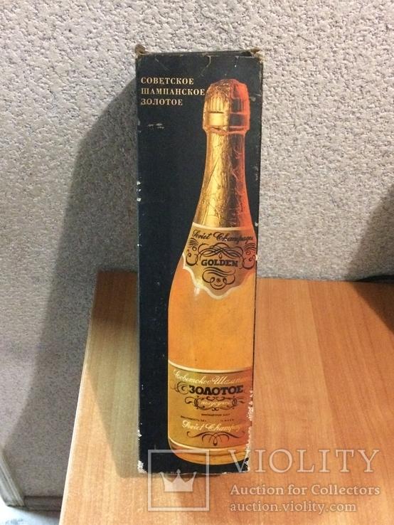 Золотое Советское шампанское 80 хг, фото №7