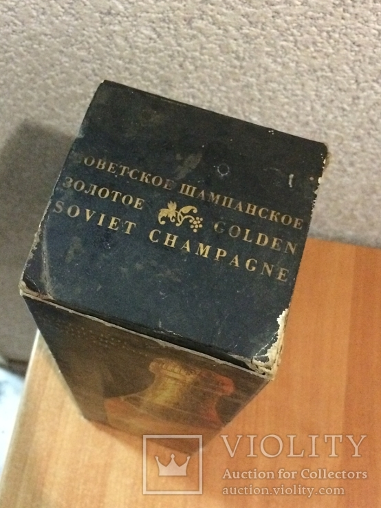 Золотое Советское шампанское 80 хг, фото №8