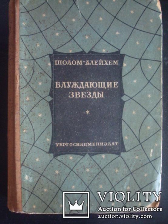 """Шолом-Алейхем """"Блуждающие звёзды"""" 1936г., фото №3"""
