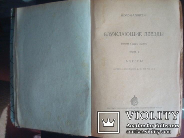 """Шолом-Алейхем """"Блуждающие звёзды"""" 1936г., фото №4"""