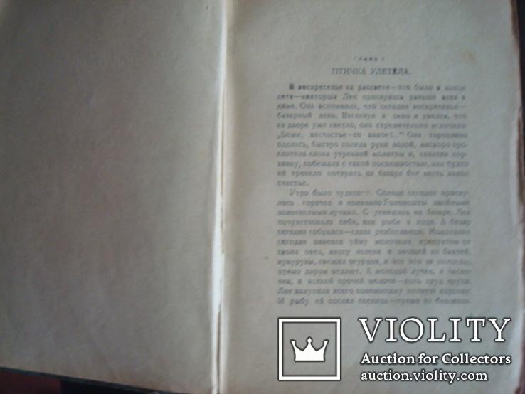 """Шолом-Алейхем """"Блуждающие звёзды"""" 1936г., фото №7"""