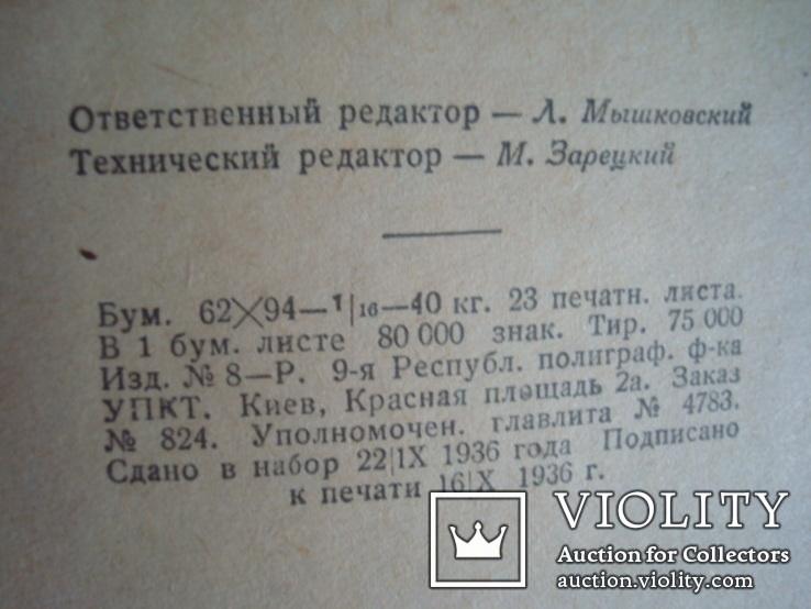 """Шолом-Алейхем """"Блуждающие звёзды"""" 1936г., фото №9"""