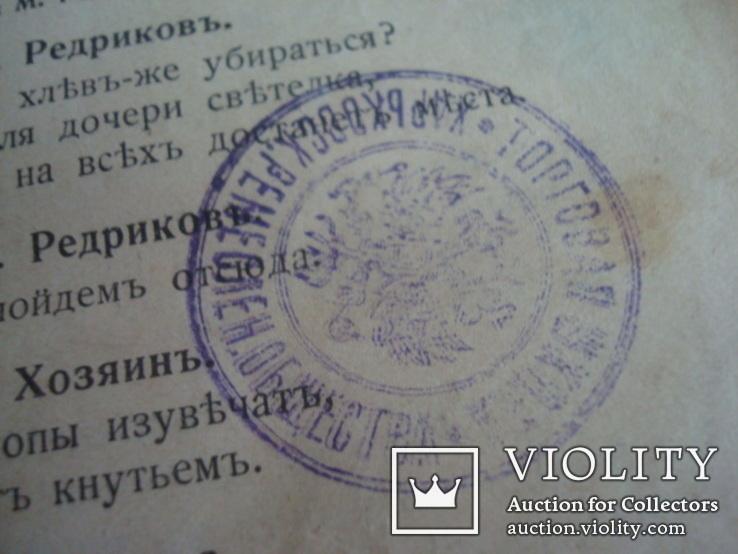 Пьеса А.Островский, Василиса Мелентьева, фото №6