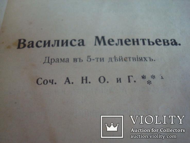 Пьеса А.Островский, Василиса Мелентьева, фото №8