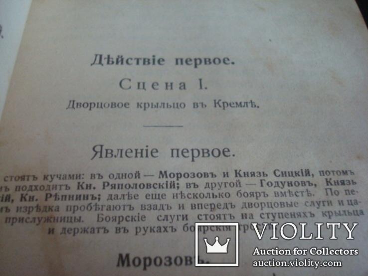 Пьеса А.Островский, Василиса Мелентьева, фото №9