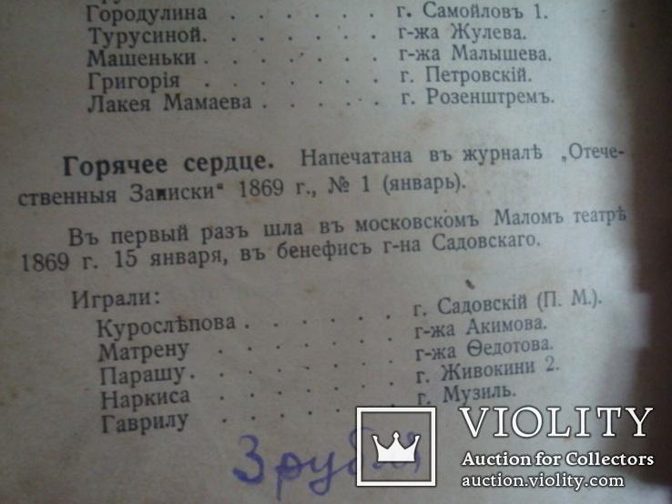 Пьеса А.Островский, Василиса Мелентьева, фото №10