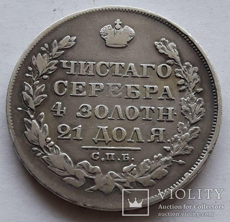 Рубль 1828 г.