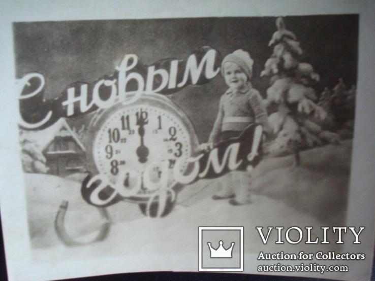 Фото откр. С Новым годом 1953г., фото №6