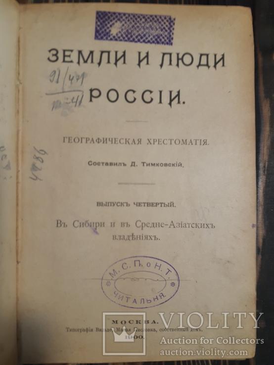 1900 Земля и люди России в Сибири и Средней Азии