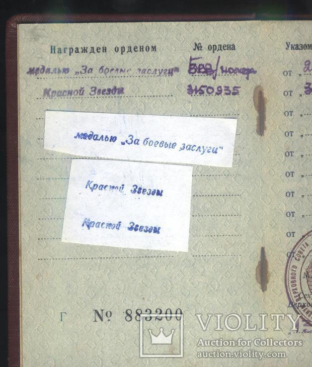 "Копия штампа "" За Б.З"", фото №3"