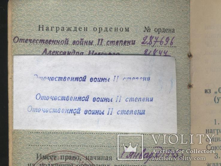 Копия штампа на ОВ-2ст., фото №2