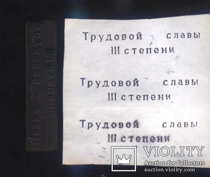 Копия штампа ТС-3ст.