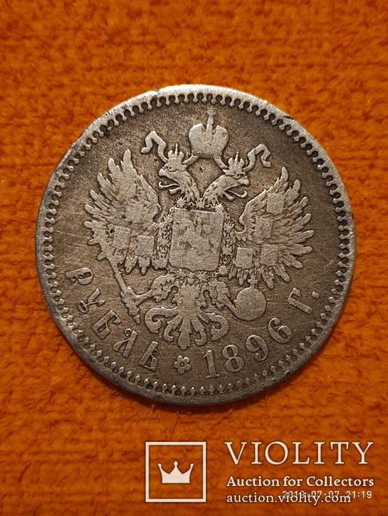 1 рубль 1896 год, фото №3