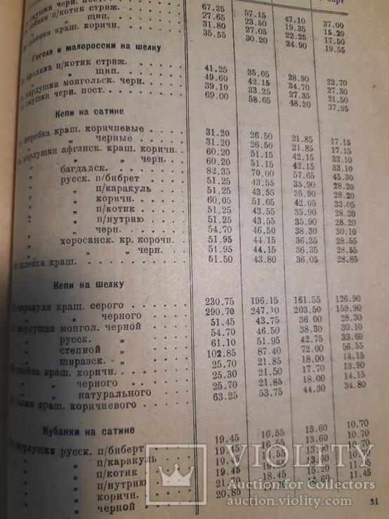 1934 Прейскурант на пушно-меховые и овчино-шубные товары, фото №4