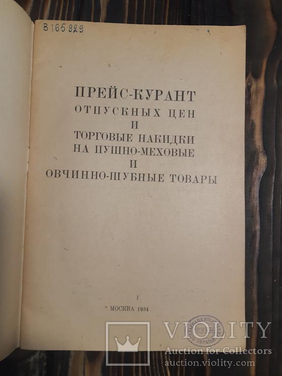 1934 Прейскурант на пушно-меховые и овчино-шубные товары, фото №6