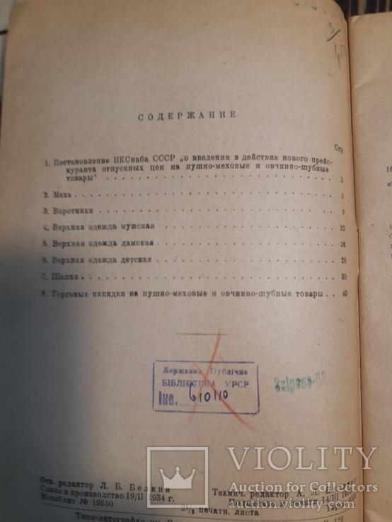 1934 Прейскурант на пушно-меховые и овчино-шубные товары, фото №8