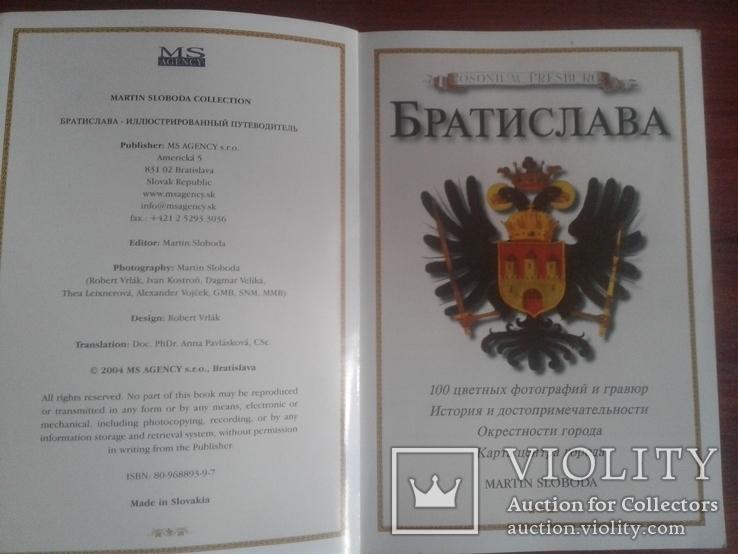 Путеводитель Братислава 100 цветных фотографиях, фото №2