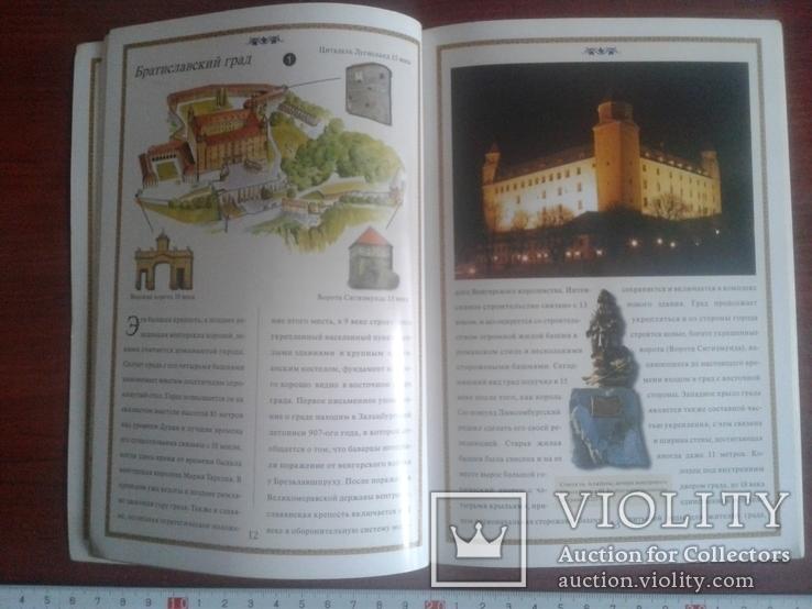 Путеводитель Братислава 100 цветных фотографиях, фото №3