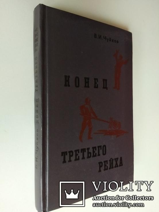 Конец третьего рейха. В.Чуйков. Мемуары. 1973, фото №2