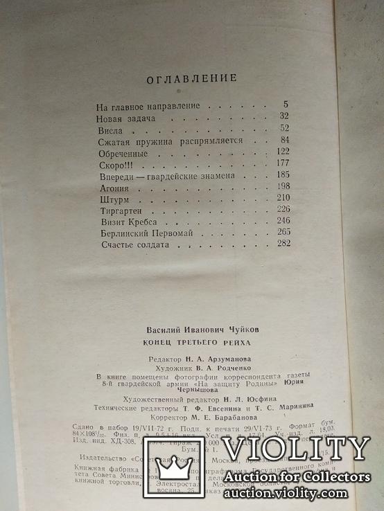 Конец третьего рейха. В.Чуйков. Мемуары. 1973, фото №4