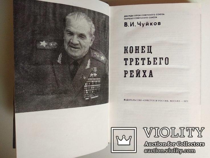 Конец третьего рейха. В.Чуйков. Мемуары. 1973, фото №5