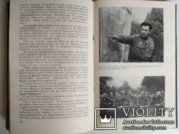 Конец третьего рейха. В.Чуйков. Мемуары. 1973, фото №6