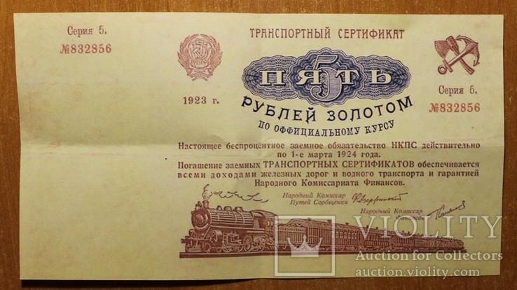 Редкие боны РСФСР четыре шт (копия), фото №2