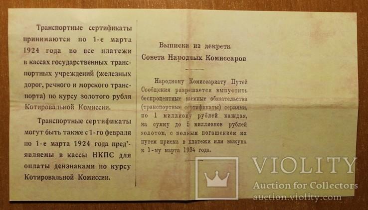 Редкие боны РСФСР четыре шт (копия), фото №4