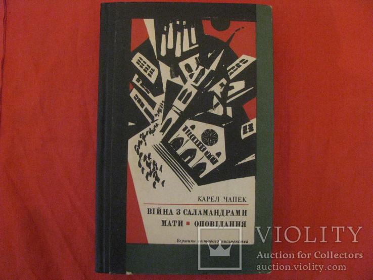 Книга - Війна з саламандрами - Мати - Оповідання - Карел Чапек., фото №2
