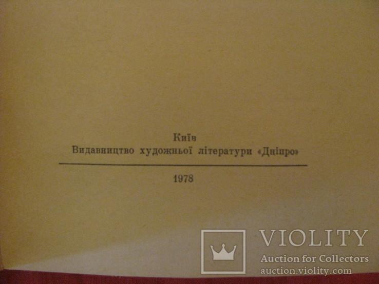 Книга - Війна з саламандрами - Мати - Оповідання - Карел Чапек., фото №3