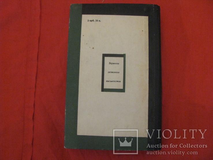 Книга - Війна з саламандрами - Мати - Оповідання - Карел Чапек., фото №5