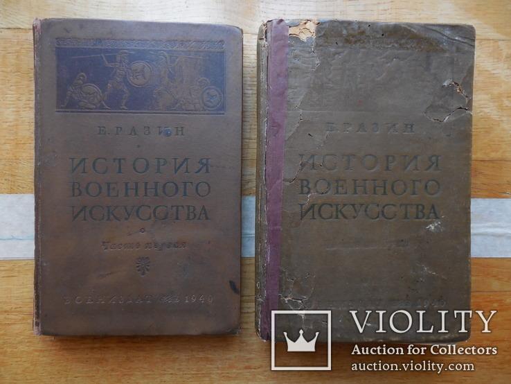 История Военного Искусства. Е Разин. в 2-х томах. 1940 г. (первое издание), фото №2