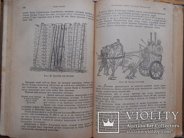 История Военного Искусства. Е Разин. в 2-х томах. 1940 г. (первое издание), фото №5