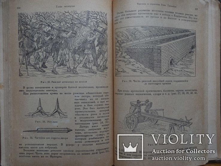 История Военного Искусства. Е Разин. в 2-х томах. 1940 г. (первое издание), фото №7