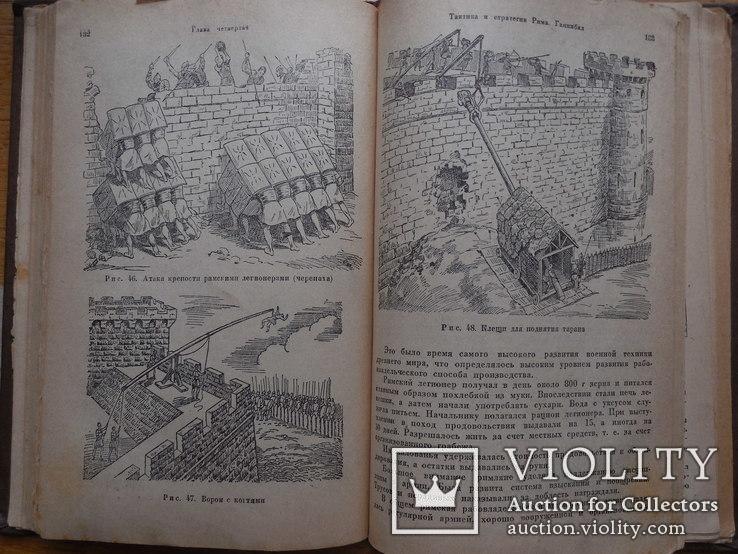История Военного Искусства. Е Разин. в 2-х томах. 1940 г. (первое издание), фото №8