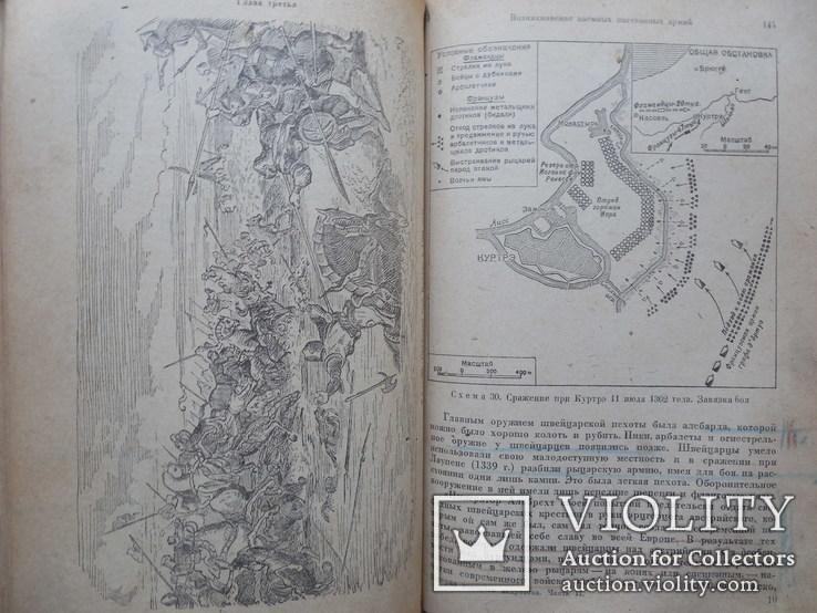 История Военного Искусства. Е Разин. в 2-х томах. 1940 г. (первое издание), фото №9